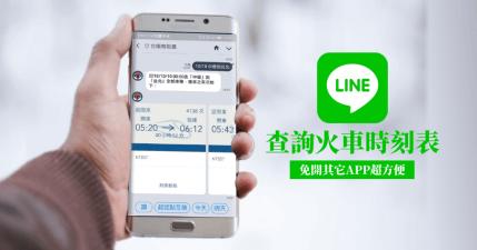 用 LINE 就能查火車時刻表,免開啟或安裝其它 App!