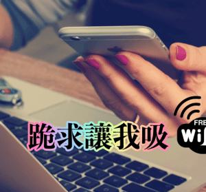 NeverSSL 登入公共 Wi-Fi 為什麼跑不出登入頁面?手把手教你解決!