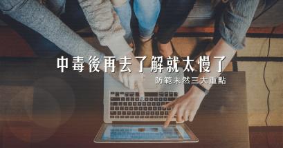 PC cillin 2019 雲端板新功能有哪些?