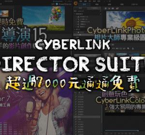 【限時免費】CyberLink 威力導演影音編輯旗艦組合,超佛心總統級豪華 4 款軟體免費下載