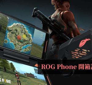 購買 ROG Phone 的三大理由,開箱評測影音內容再次解析