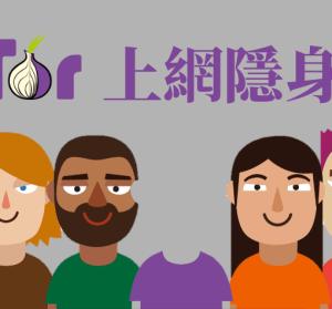 Tor Browser 洋蔥瀏覽器 8.0,匿名上網換 IP 位置一個按鍵解決!