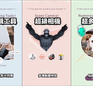 素材神多的剪影片 App 樂秀,人人都能成為影片剪輯高手 (iOS、Android)