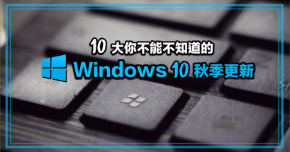 Windows10 秋季更新有哪些重點