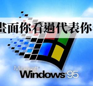 Windows 95 模擬器,骨灰級的經典系統神還原!