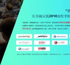 碗豆狐 Wonderfox 2018 九月開學禮,9款軟體限時下載,總價值超過 1 萬元台幣!