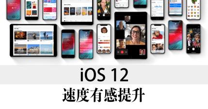 iOS 12 更新了沒?速度更快、新增 AR 測量等 5 大功能,你喜歡哪一個功能?