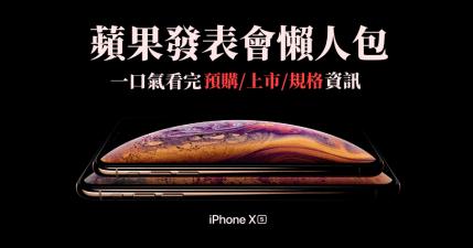 2018 蘋果發表會懶人包,iPhone Xs/Xs Max、iPhone XR 規格功能價格一次看!