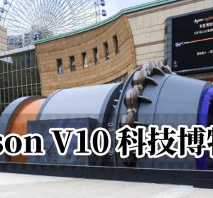 化身被 Dyson V10 吸入的灰塵,帶你深入放大 137 倍大的吸塵器馬達一探究竟!