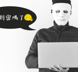 Firefox Monitor 全新服務,快來檢查你的帳號密碼有沒有被盜用?