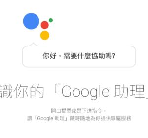 Google Assistant 語音助理開口說中文!語音指令大全看這裡