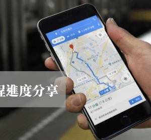 Google 地圖分享行程進度功能,我帶路請你跟著走