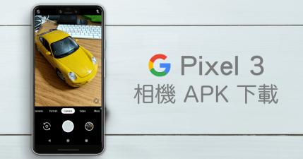 Google Pixel 3 相機 APK 下載,Android 9 Pie 手機搶先安裝體驗
