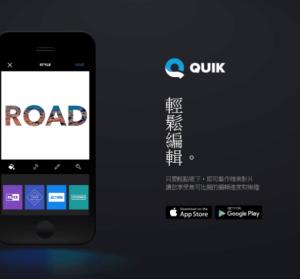 Quik 手機剪影片神器,讓你隨手拍都是大片(Android、iOS)