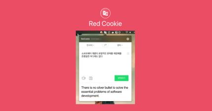 RedCookie 繁體中文 Mac 翻譯工具,語音比 Google 溫柔我可以!