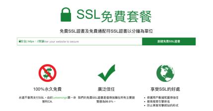 SSL For Free 免費 SSL 憑證,3 分鐘快速驗證教學