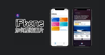 如何在 iPhone 上壓縮圖片?捷徑 App 就能處理!