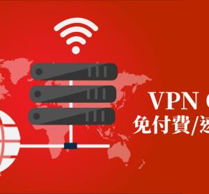 VPN Gate 免費穩定 VPN 中繼伺服器,一鍵切換國家超方便