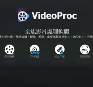 【限時免費】VideoProc 3.2 全能影片處理軟體,市面上唯一 GPU 全效能加速影片