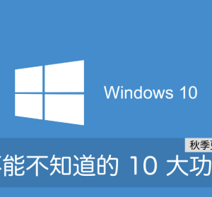 Windows 10 版本 1809 官方修復上線,將於美國時間 11 月 13 日正式推送