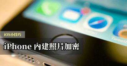 如何加密 iPhone 照片 用備忘錄就搞定