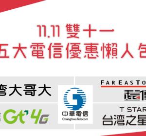 2018 台灣雙 11 五大電信優惠懶人包出爐,LINE Mobile 也參戰 111 終身吃到飽!