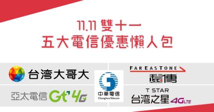 2019 台灣雙 11 五大電信優惠懶人包,今年大家都很保守