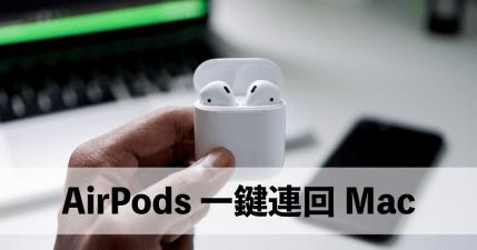 AirBar 解決 AirPods 跨裝置切換問題,一鍵讓 Mac 搶回 AirPods 音源!
