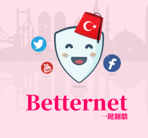 Betternet 免費 VPN 一鍵翻牆支援 10 個國家