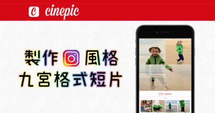 Cinepic 製作拼貼式影片,圖片影片一次呈現!(iOS、Android)