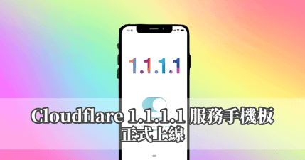 Cloudflare 1.1.1.1 免費 VPN 手機版上線,Android、iOS 雙系統一鍵連線