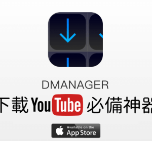 DManager Browser & Documents 下載 YouTube 影片,iPhone 使用者不再苦惱!