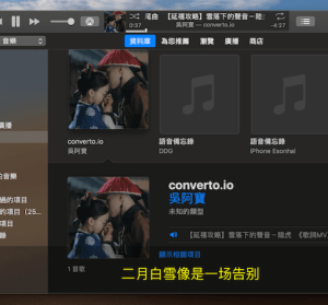 DynamicLyrics 讓 Mac 顯示動態浮動歌詞,支援 iTunes 自動偵測播放