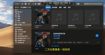 Mac 如何讓 iTunes 顯示歌詞 DynamicLyrics 動態歌詞顯示教學