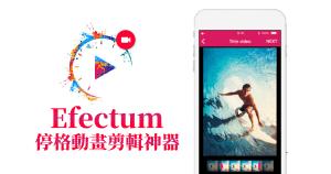 Efectum 是一款可以編輯影片速度的特效類型 App,包含:快轉、慢動作、倒轉影片及停格動畫,製作完後可分享於:Facebook、Ins...