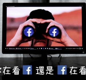 關閉 Facebook 不想看的廣告,關閉個人資訊作為廣告用途