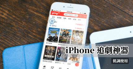 FoxyPlayer 喬裝成播放器的海量電影 / 綜藝 / 動漫 App,iPhone 追劇新選擇!