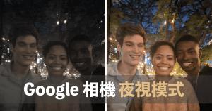 你希望舊手機也能拍出美美的照片嗎?Google 相機 App 一直是大家的焦點,透過超強的演算法,就能讓手機的相機「大」升級,最近 Google 相機 App 釋出了「夜視模式(Night Sight)」,Google Pixel 一代到三...