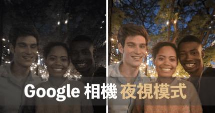 Google 相機夜視模式 Night Sight 效果驚人,開放 Pixel 家族更新!