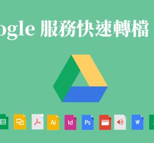 Google 線上文件轉檔 PDF,記住這個幾個單字秒速下指令!