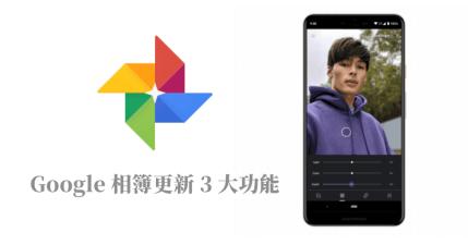 Google 相簿更新,舊 iPhone 照片可編輯景深!