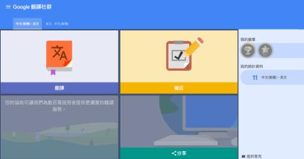 Google 翻譯悄悄改版,新增翻譯歷史紀錄、已儲存、社群功能等全新功能