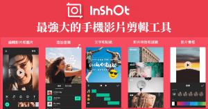 InShot 是一款可以編輯影片、圖片的影音編輯神器,我個人認為 InShot 已經是一款能媲美電腦版的手機影片剪輯工具,功能非常全面,從影...
