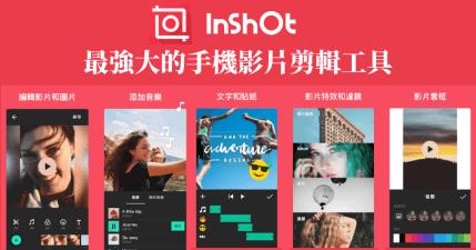 InShot 網美私藏的手機影片剪輯工具,強悍剪輯不必依賴電腦(iOS、Android)