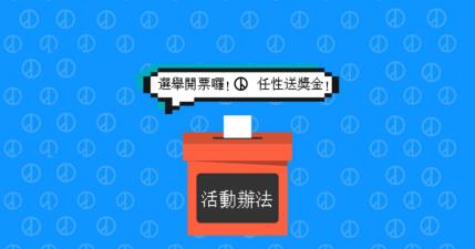 開票 App 免解鎖就能看票數 Jaybo 加碼送 100 元全家現金抵用券!(iOS、Android)
