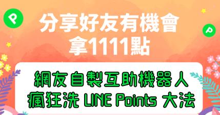 LINE 雙 11 無限洗 LINE Point 大法,網友自製購物連結機器人,邊緣人神器!