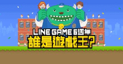 LINE Points 6 萬點大放送!LINE GAME 六週年推出限時活動
