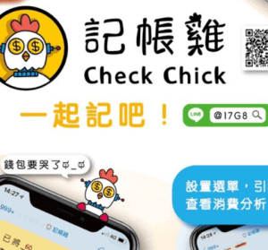 LINE 記帳雞快速記帳,免下載其它 App,20 萬人都在用