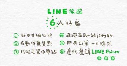 LINE 旅遊 11/28 台灣正式上線,共編行程 / 機票飯店一站式訂單服務等 6 大好處全面啟動