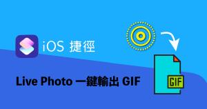 想利用 iPhone 的 Live Photo 來製作 GIF 嗎?iPhone 沒有內建這個功能,但是我們可以透過捷徑 App 來完成這項...